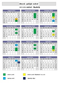Agaram Calendar 2015-16